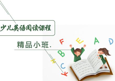 天津少兒英語培訓-初級少兒英語閱讀培訓