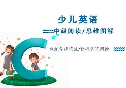 天津少兒英語培訓-中級少兒英語閱讀培訓