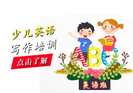 天津少兒英語培訓-高級少兒英語寫作培訓