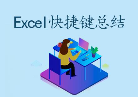 Excel快捷鍵總結-天津書玉苑