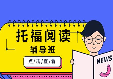 北京托福培訓-托福閱讀輔導班