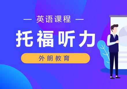 北京托福培訓-托福聽力培訓班