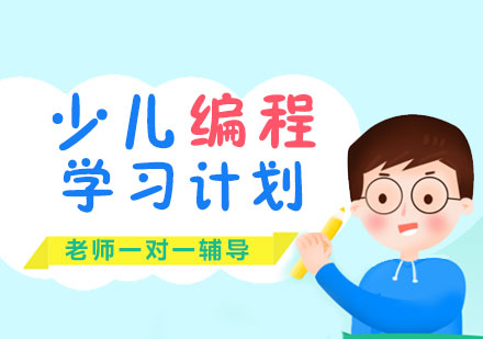青島少兒編程培訓-少兒編程培訓