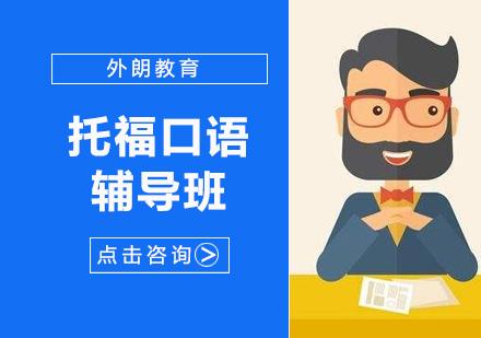北京托福培訓-托福口語輔導班