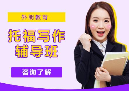 北京托福培訓-托福寫作輔導班