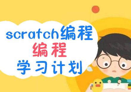 青島少兒編程培訓-scratch編程培訓