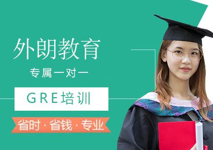 北京GRE培訓-GRE一對一輔導班