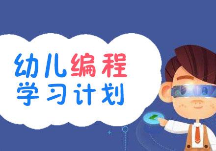 青島少兒編程培訓-幼兒編程培訓