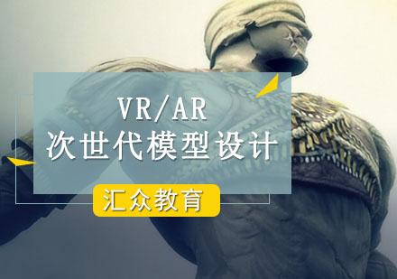 VR/AR次世代模型設計精英培訓課程