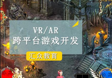 重慶游戲動漫設計培訓-VR/AR跨平臺游戲開發培訓課程