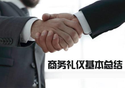 商務禮儀基本總結-天津書玉苑