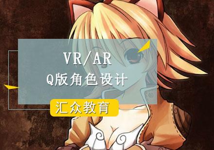 重慶游戲動漫設計培訓-VR/ARQ版角色設計培訓課程