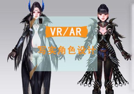 重慶游戲動漫設計培訓-VR/AR寫實角色設計培訓班
