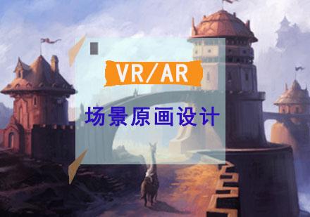 VR/AR場景原畫設計培訓