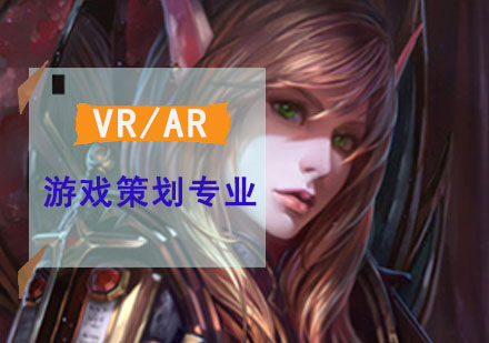 重慶游戲動漫設計培訓-VR/AR游戲策劃培訓班