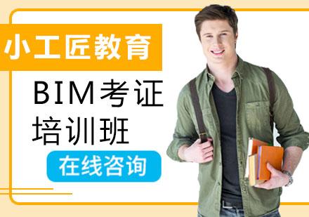 广州BIM培训-BIM考证培训班
