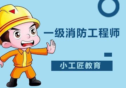 广州一级消防工程师培训-一级消防工程师培训班