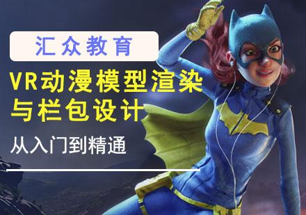 重慶游戲動漫設計培訓-VR動漫模型渲染與欄包設計培訓