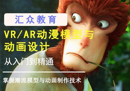 重慶游戲動漫設計培訓-VR/AR動漫模型與動畫設計培訓