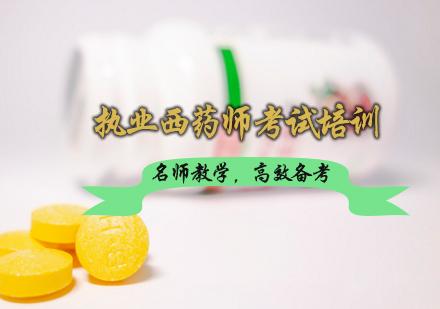 天津執業藥師培訓-執業西藥師考試培訓班
