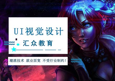 重慶UI培訓-UI視覺設計培訓課程