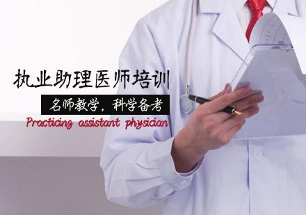 天津執業醫師培訓-執業助理醫師培訓班