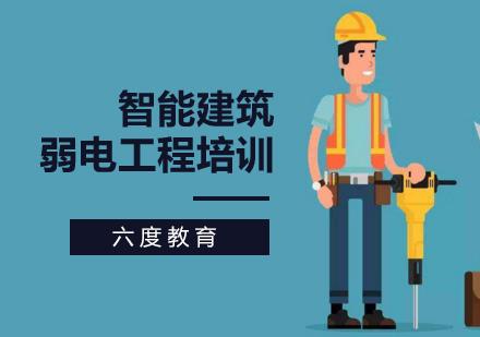 北京工程師職稱培訓-智能建筑弱電工程培訓