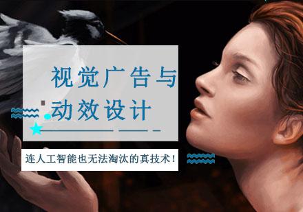重慶UI培訓-視覺廣告與動效設計培訓課程