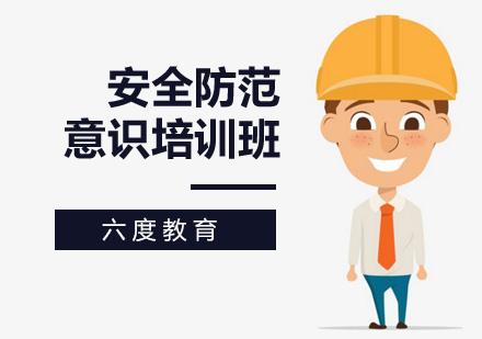 北京工程師職稱培訓-安全防范教育