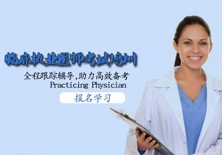 天津執業醫師培訓-臨床執業醫師考試培訓班