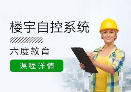 北京工程師職稱培訓-樓宇自控培訓班