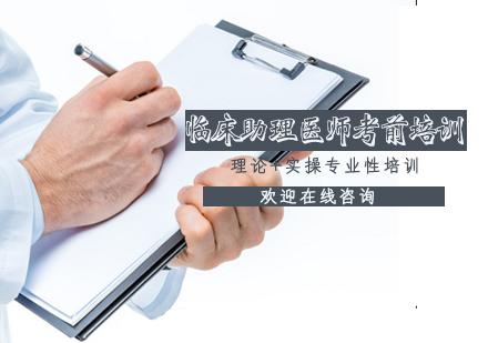 天津執業醫師培訓-臨床助理醫師考前培訓班