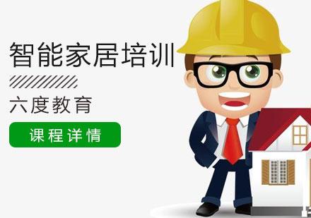 北京工程師職稱培訓-智能家居培訓課程