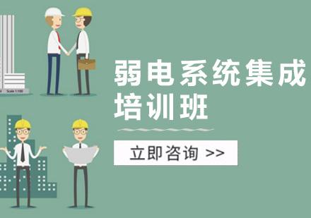 北京工程師職稱培訓-弱電系統集成培訓班