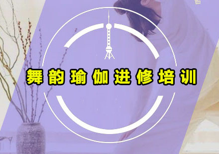 广州瑜伽培训-舞韵瑜伽进修培训