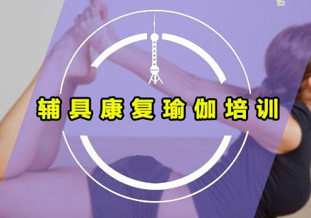 广州瑜伽培训-辅具康复瑜伽培训