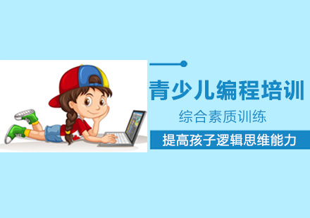 北京青少兒學習編程有哪些益處?-北京青少兒編程培訓學校
