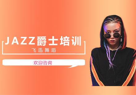 上海舞蹈培訓-JAZZ爵士培訓