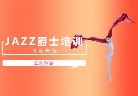 上海舞蹈培訓-世界舞蹈培訓