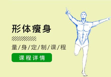 上海舞蹈培訓-形體瘦身培訓