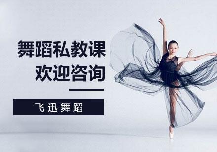 上海舞蹈培訓-舞蹈私教課