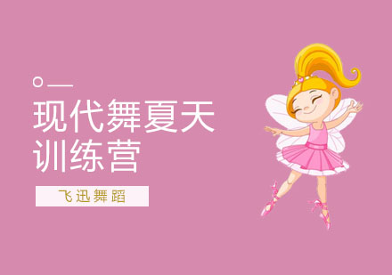 上海舞蹈培訓-現代舞夏天訓練營