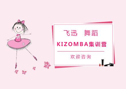 上海舞蹈培訓-KIZOMBA集訓營