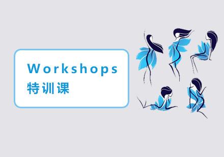 上海舞蹈培訓-Workshops特訓課