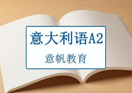 重慶意大利語培訓-意大利語A2培訓班