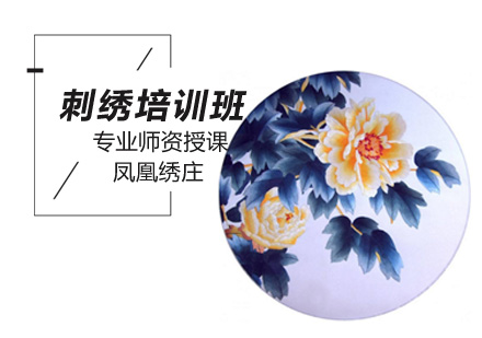 北京刺繡培訓-刺繡培訓班