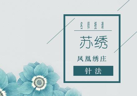北京刺繡培訓-蘇繡培訓班