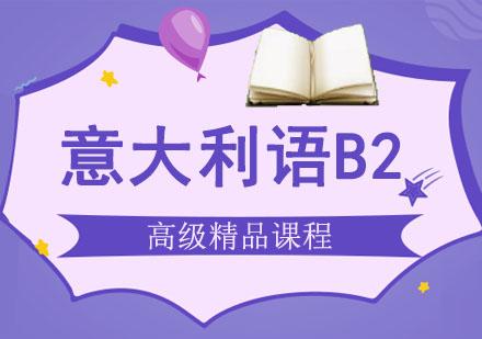 重慶意大利語培訓-意大利語B2培訓課程