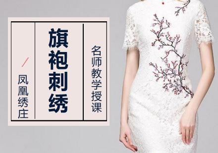 北京刺繡培訓-旗袍刺繡培訓班