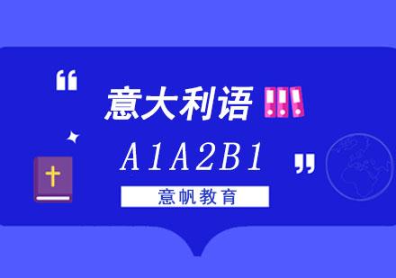 重慶意大利語培訓-意大利語A1A2B1培訓班
